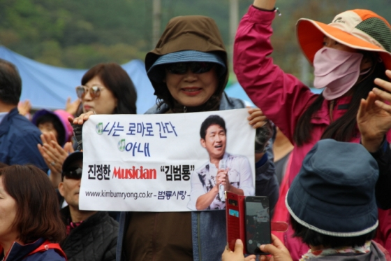 김범룡의 팬 클럽 회원